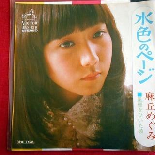 麻丘めぐみ 「水色のページ」 中古EPレコード