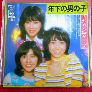 キャンディーズ 「年下の男の子」 中古EPレコード