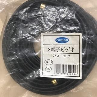 映像ケーブル S端子xS端子金メッキ 15m未使用