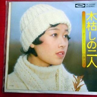 伊藤咲子 「木枯しの二人」 中古EPレコード