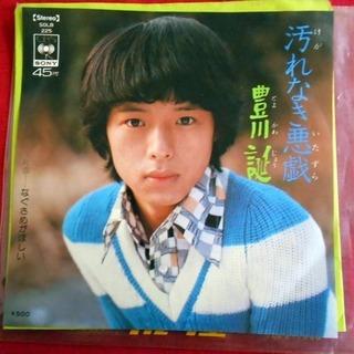 豊川誕 「汚れなき悪戯」 中古EPレコード