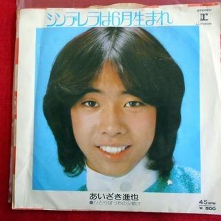 あいざき進也 「シンデレラは6月生まれ」 中古EPレコード