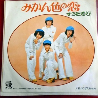 ずうとるび 「みかん色の恋」 中古EPレコード