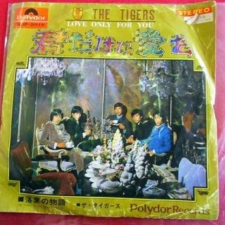 ザ・タイガース 「君だけに愛を」 中古EPレコード