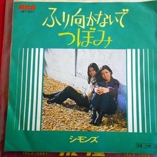 シモンズ 「ふり向かないで」 中古EPレコード