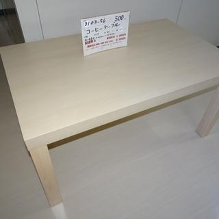 コーヒーテーブル(3103-56)