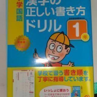 小学1年生 漢字の正しい書き方ドリル