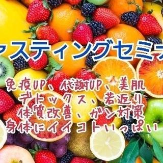 ファスティングセミナー in 福岡  4/17
