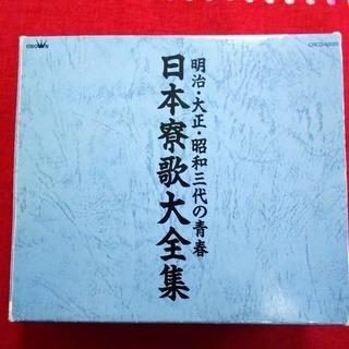 明治・大正・昭和三代の青春「日本寮歌大全集」中古CD3枚組
