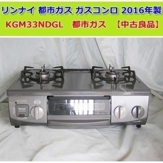 リンナイ 都市ガス ガスコンロ 2016年製 【中古良品】