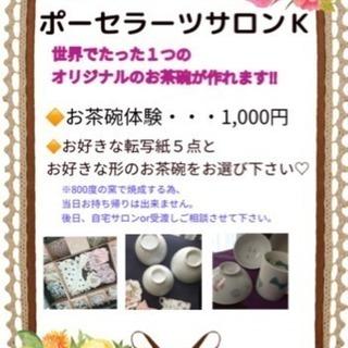 春休み♡お茶碗体験♡ポーセラーツ