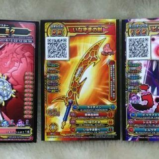 【ドラゴンクエスト・スキャンバトラーズ】ゲームカード