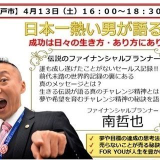 【水戸】セールスの世界的記録保持者!南哲也氏特別講演会