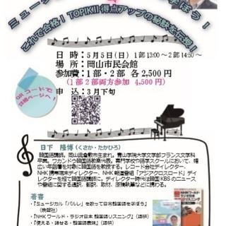 日下隆博先生の「ミュージカル楽曲で韓国語を学ぼう!」& 「これで合...