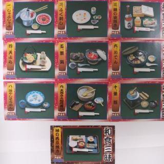 ミニチュア 和食三昧/シークレット含む10種類セット