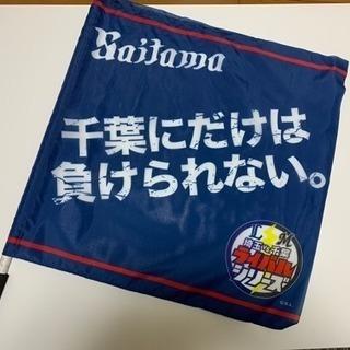 埼玉西武ライオンズ応援フラッグ