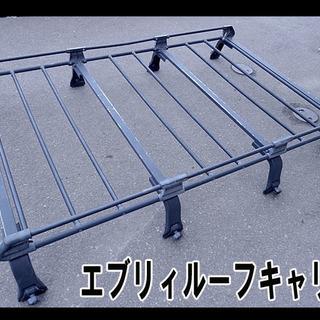 ☆スズキ☆エブリィ用 ハイルーフキャリア 取付幅125cm 金具8脚
