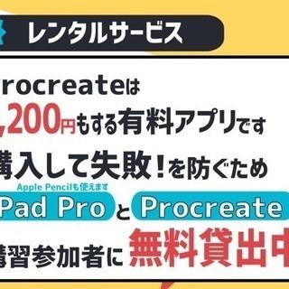 iPadのお絵かきアプリ!《Procreateプロクリエイト》の基本操作から活用方法の講習!【初回ご利用の方のみスペシャルプライス!】 − 東京都