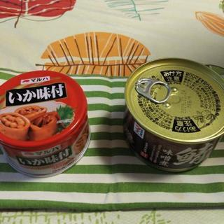 (中断)缶詰