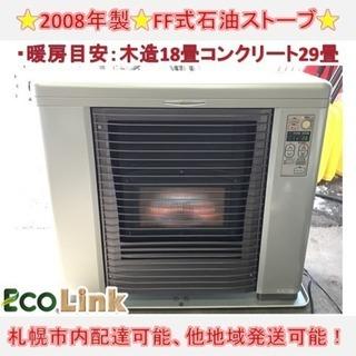 y311☆ サンポット FF式石油ストーブ FF式ストーブ 200...