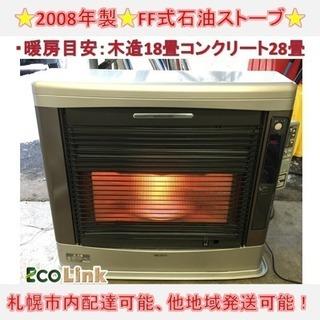 y312☆ コロナ FF式石油ストーブ FFストーブ 2008年製...
