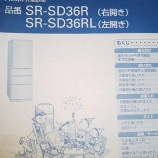 冷蔵庫 2009年製 SANYO