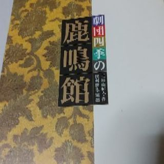 値引きしました!劇団四季の『鹿鳴館』DVD 三島由紀夫原作