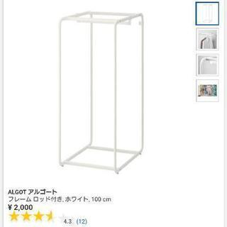 IKEA アルゴート ハンガーラック フレーム 2個