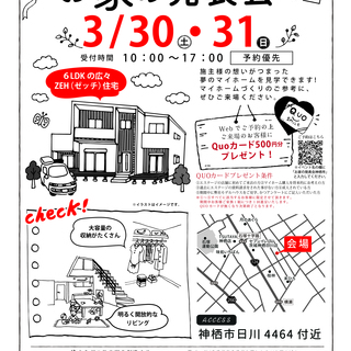 ★ 神栖市 6LDK