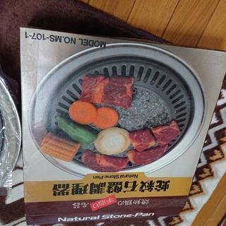 【値下げ中】石盤調理器