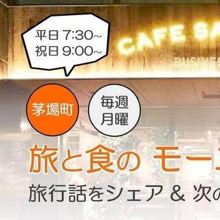 【毎週月曜】 旅と食のモーニングTalk in 日本橋茅場町 【東京都】