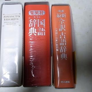 お取引中です。周防大島高校で指定だった辞書3冊