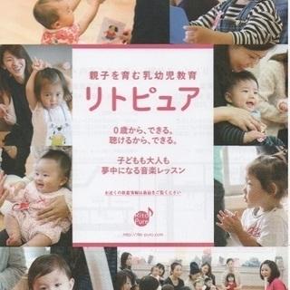 沖縄初!4月開講!リトミックを使った親子音楽レッスン🎶