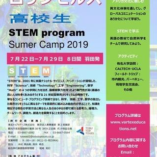 高校生対象 ロサンゼルス1週間 サマーキャンプ STEM & E...