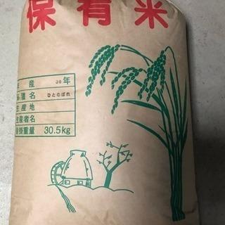平成30年 お米『ひとめぼれ』30kg  玄米