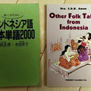 インドネシア語学~CD付き~ バリ長期滞在