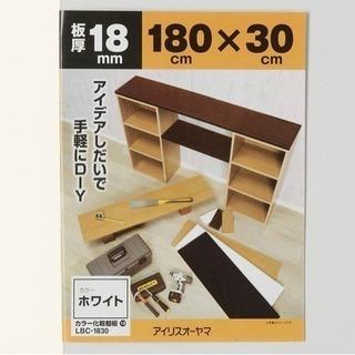 ボート 180×30 テレビ台DIY