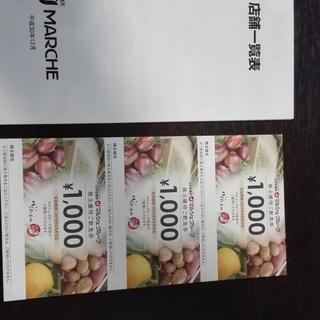 マルシェグループ(八剣伝・酔虎伝・居心伝等)株主優待(更に値下げ)