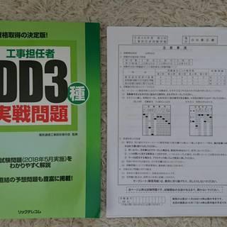 工事担任者 DD3種 実践問題2018秋(最新試験問題付き)