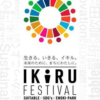 IKiRUフェスティバルの画像