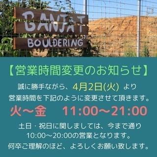 BANJAT bouldering 営業時間変更のお知らせ
