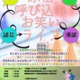3月31日、原宿でお笑いライブに出ませんか?