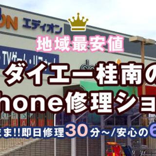 ダイエー桂南店内のデータはそのままiPhone・iPad・And...