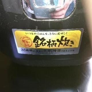 銘柄炊き    3合炊き☆ミ