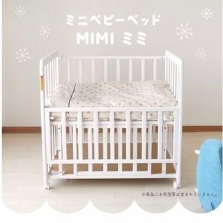 YATOMI ミニベビーベッド  MIMI ホワイト