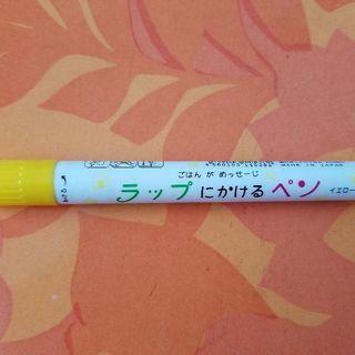 ラップにかけるマジックペン 黄色