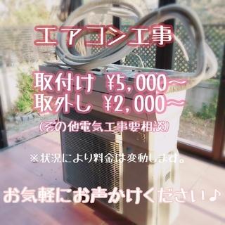 エアコン工事、電気工事 ¥2,000〜