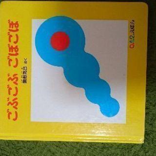 ごぶごぶ ごぼごぼの本