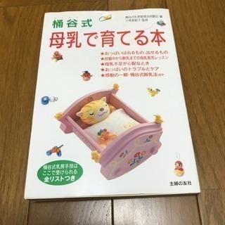 桶谷式 母乳で育てる本