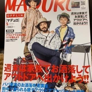 MADURO 2019.5月号  最新号